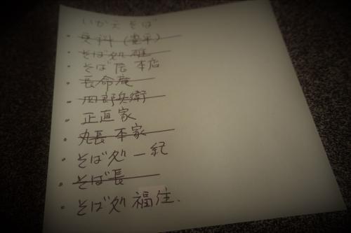 いか天そばLIST (1)_R