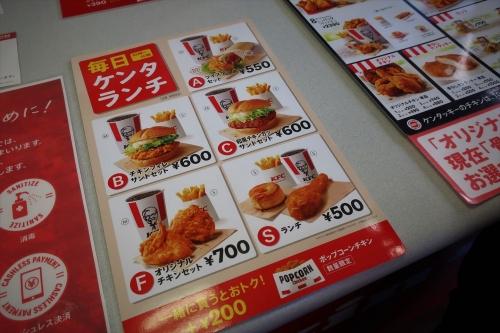 KFC⑤ (5)_R