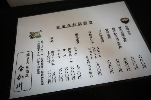 なか川⑪ (4)_R