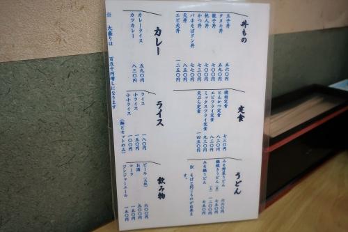 三徳㊾ (5)_R