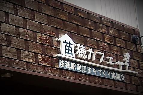 苗穂カフェ⑫ (11)_R