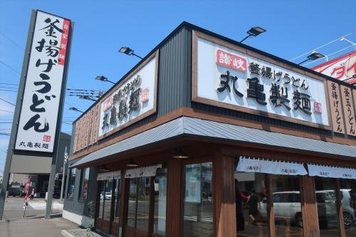 丸亀製麺65JPG (1)_R