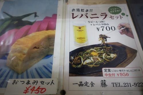 いっぴん定食藤 (2)_R