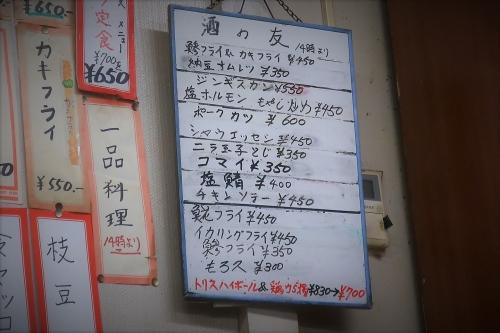いっぴん定食藤 (22)_R
