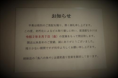 なか川 ⑫ (7)_R