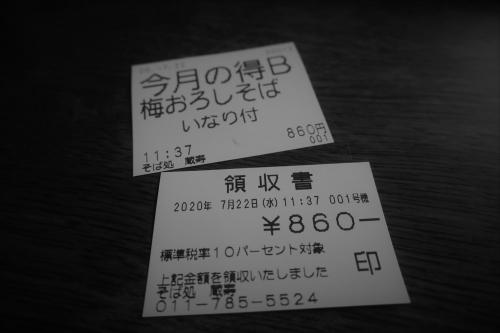 蔵寿㊾ (4)_R