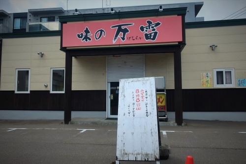 万雷臨休 (1)_R