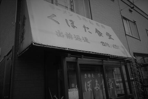 くぼた食堂⑳ (1)_R