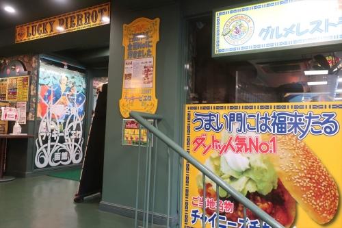 ラッキーピエロ函館駅前店 (36)_R