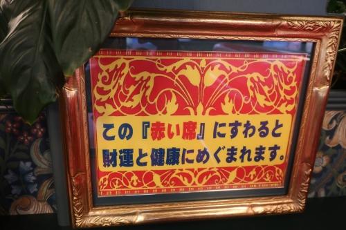 ラッキーピエロ函館駅前店 (17)_R