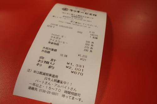 ラッキーピエロ函館駅前店 (12)_R