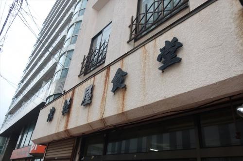 津軽屋食堂② (2)_R