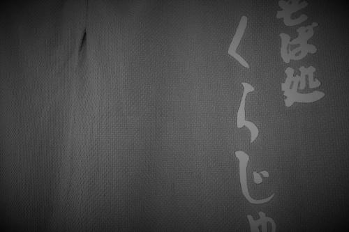 蔵寿53 (1)_R
