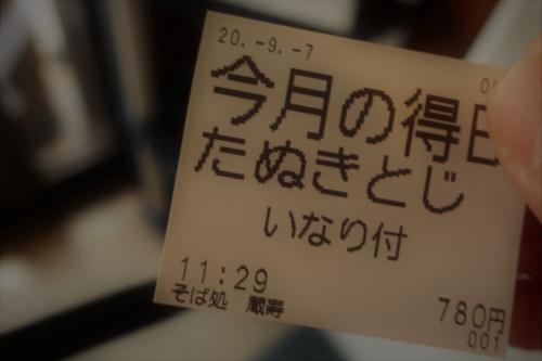 蔵寿53 (3)_R