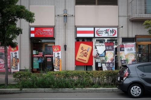 ハセガワストア函館駅前店 (1)_R
