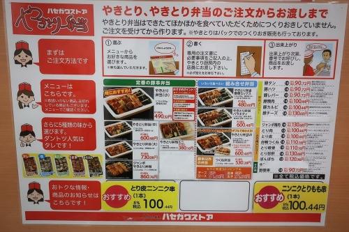 ハセガワストア函館駅前店 (8)_R