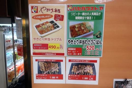 ハセガワストア函館駅前店 (9)_R