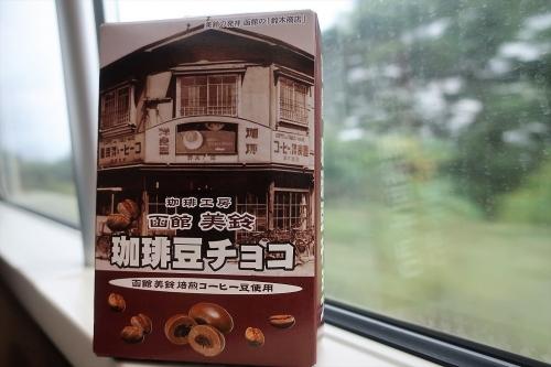 特急北斗15号(14)_R