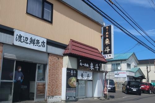 来斗⑫ (1)_R