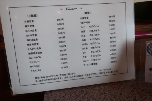和松庵⑨ (4)_R