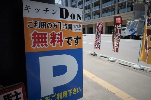 Don⑥ (3)_R