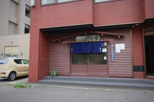 ゆりや食堂⑮ (1)_R
