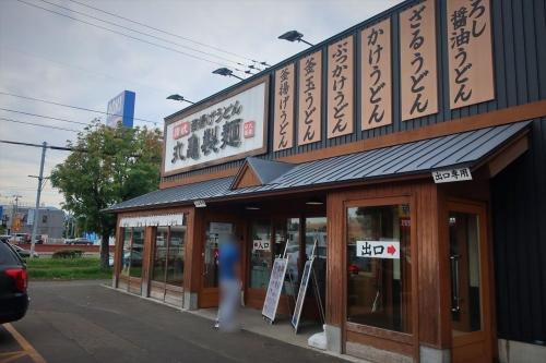 丸亀製麺66 (1)_R