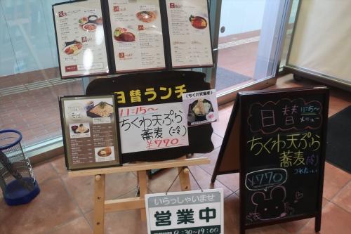 北海道議会食堂② (3)_R