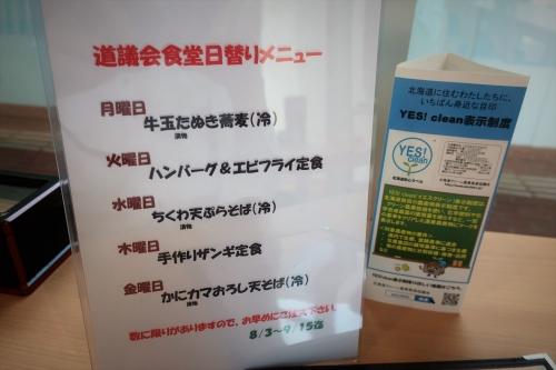 北海道議会食堂② (7)_R