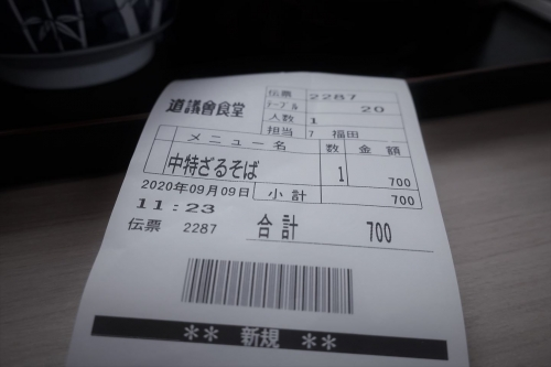北海道議会食堂② (17)_R