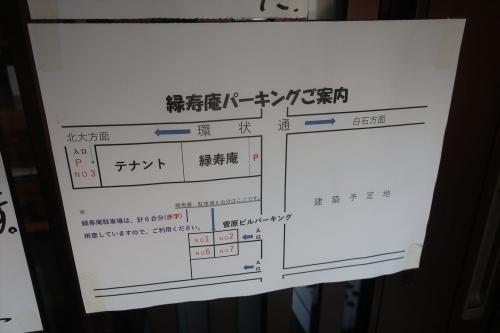 緑寿庵㉞ (13)_R