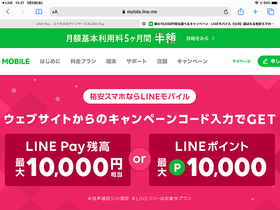 Linemobile_2020new-plan_campaign-b.png