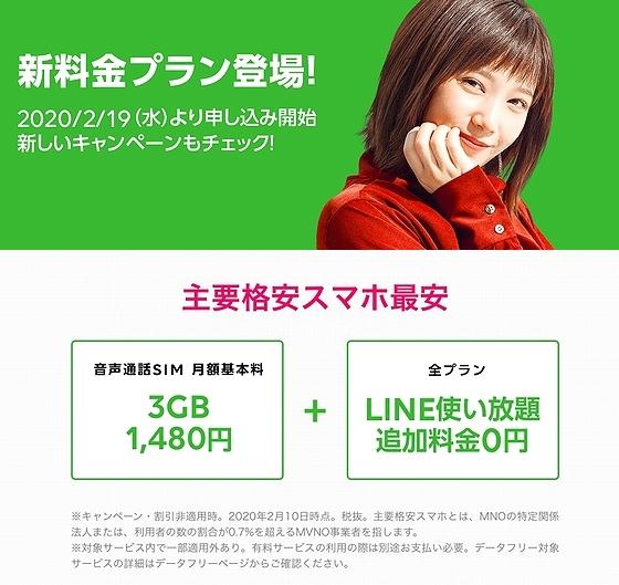 Linemobile_Feb2020_newplan.jpg
