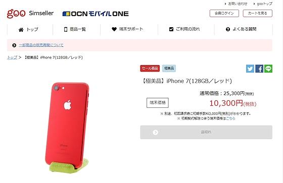 gooSimseller_sale_iPhone7PRed.jpg
