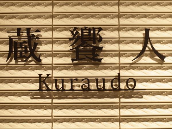 鳴子観光ホテル