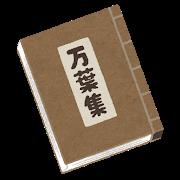 book_japan_manyousyuu.png