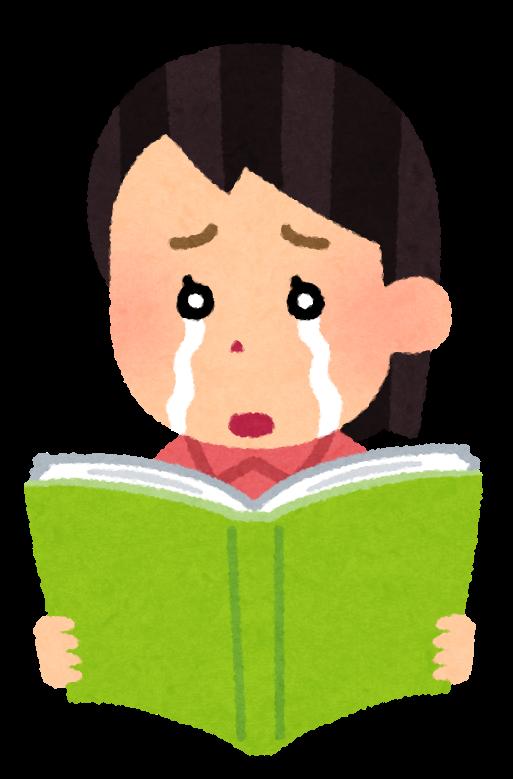 kandou_book_woman_sad.png