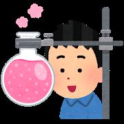 school_kagaku_jikken_boy.png