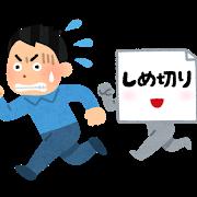 shimekiri_owareru_man.png