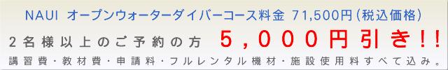 NAUI スクーバダイバーコース料金 65,000円 2名様以上のご予約の方5,000円引き!!