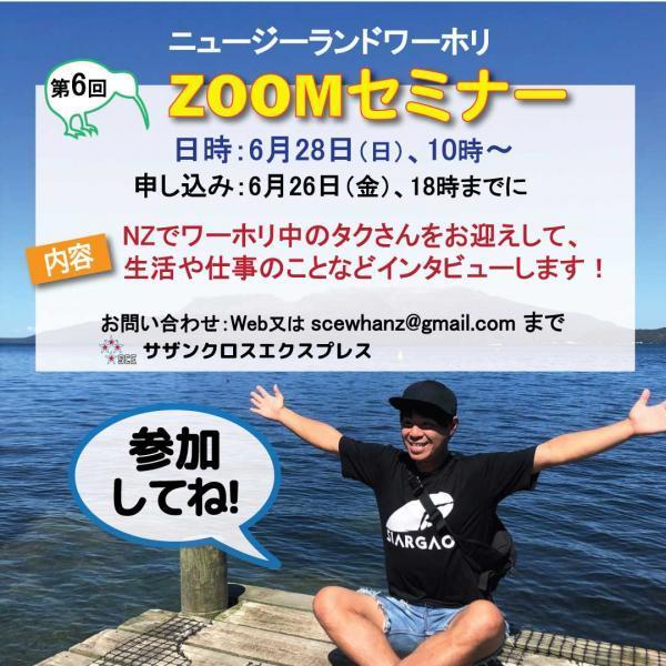 ZOOM-Seminar-6_convert_20200620123613.jpg