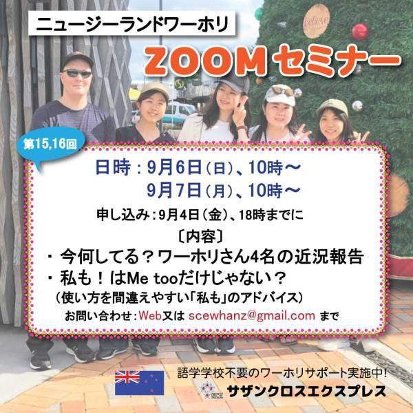 Zoom-seminar-15-and-16_convert_20200901111423.jpg