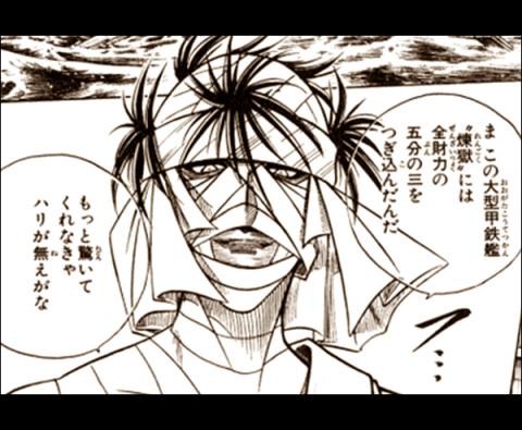 shishio.png