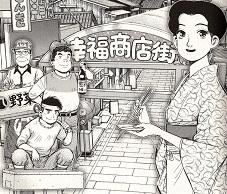 すっかり寂れた商店街にある小料理屋の女将・のぞみさんが主人公