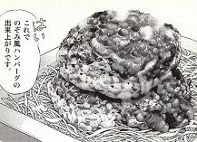 のぞみ風鮭ハンバーグ図