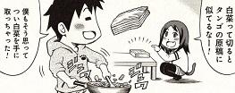 丹後さんは料理上手な漫画家志望で、よく丼料理を作っています