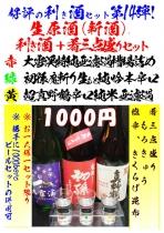 14弾生原酒新酒
