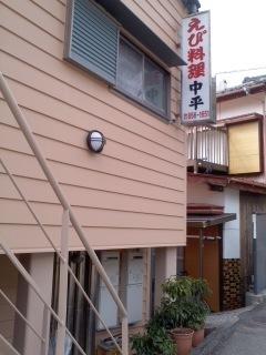 200228_1118~01中平 高知 須崎市