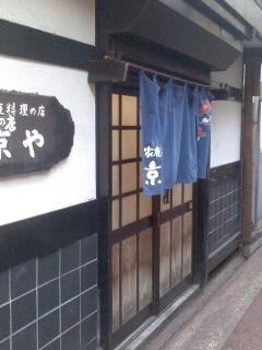 200227_1727~01京や