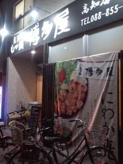 200227_2143~01博多屋 高知店